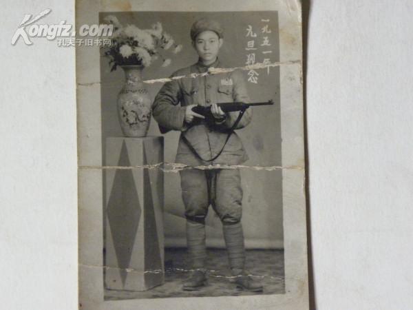 解放军手持美式枪留念(3寸)1951年