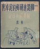 黄裳著《一脚踏进朝鲜的泥淖里》泥土社1950年10月初版本