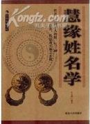 《慧缘姓名学》--中华谋略宝库16开