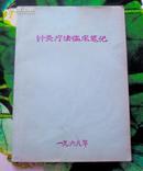 针灸疗法临床笔记(北京市中医医院针灸科陈培源的临床笔记 油印本)