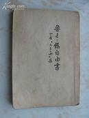 民国三十年的三版《鲁迅全集单行本著述之部13-伪自由书》32开203页包邮挂