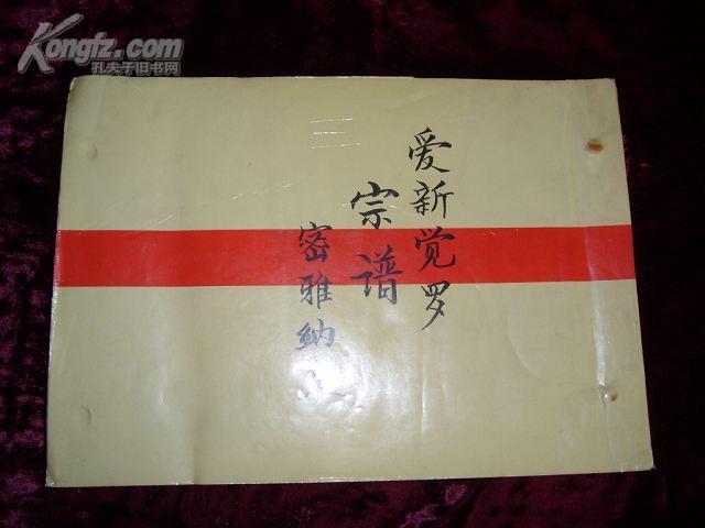 爱新觉罗宗谱--密雅纳支(印本稀见)