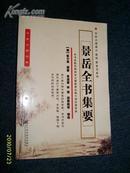 景岳全书集要 2007.4一版一印