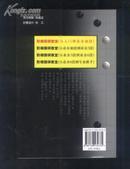 阶梯围棋教室---从入门到业余初段(2009年出版)
