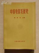 中国电影发展史 上下2册 1981年版 压膜本