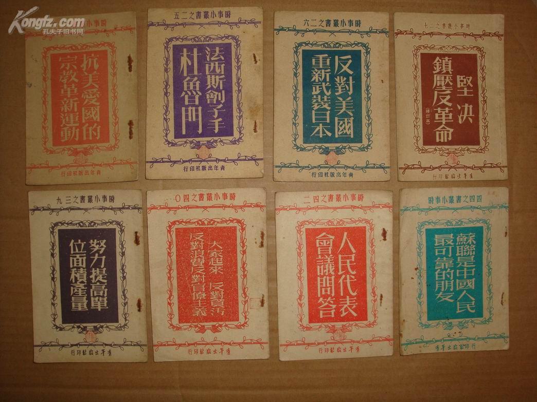 时事小业书之三九-《努力提高单位面积产量》主编-中国青年社!1952年青年出版社出版(里面有特色插图)