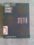 汉字正字手册
