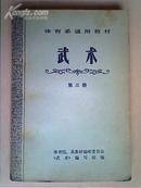体育系通用教材:武术 第三册