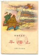 1957年4月27日 西游记-平顶山(样书) 古典小说/故事