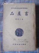 畜产品(职业教科书委员会审查通过)民国三十七年九月初版  8.5品