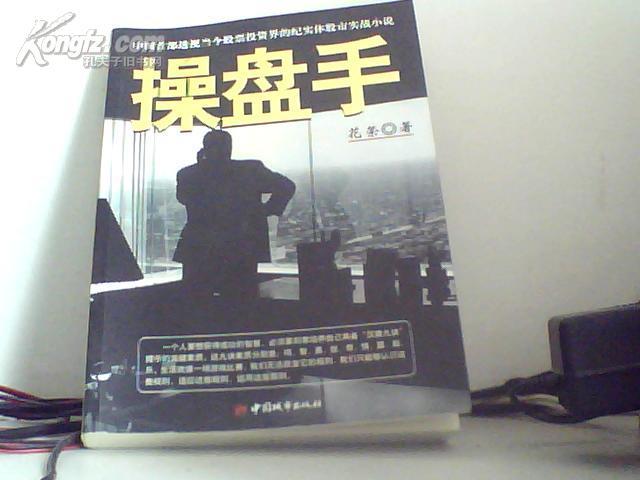 操盘手(中国首部透视当今股票投资界的纪实体股市实战小说)  68