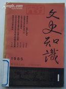 文史知识1985.1