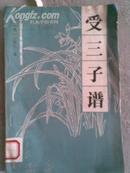 中国古典围棋丛书--受三子谱