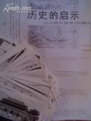《历史的启示-纪念鸦片战争150周年》相片集50张全·尺寸:31cmx25cm·中国革命博物馆编!!