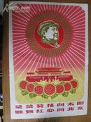 文革宣传画:朵朵葵花向太阳颗颗红心向北京