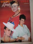 1994年电影明星挂历 张艳丽 金萍 阿玲 马盛君 陈桦 刘赫男 方青子 陈炜 崔颖 等24位明星照片 见描述 GL-106