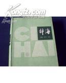 辞海(缩印本1979版、精装16开本,护封好)+ 辞海增补本 合售
