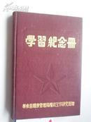 五十年代:工作笔记.《 学习纪念册 》有毛主席像.