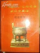 1994.4-2004.4上海炎黄文化研究会成立十周年纪念特刊