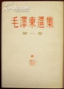 毛泽东选集(全1-4册竖排版)