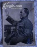 老照片/毛主席…红卫兵/哥哥:纪念。於北京…/1966年9月11日/法银