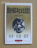图说中国百年社会生活变迁:市井·行旅·商贸