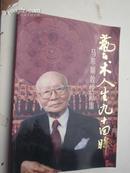 著者签名:马革顺《艺术人生九十回眸》上海音乐学院教授。中国音协第四届理事
