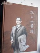 连环画:著者签名:汪观清.王重义.王重圭《孙中山画傅  》上海美术家协会理事、黄山画院名誉院长