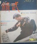 精武1985年第1期(总第6期)(8.5品)