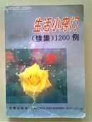 生活小窍门(续集)1200例 书品如图