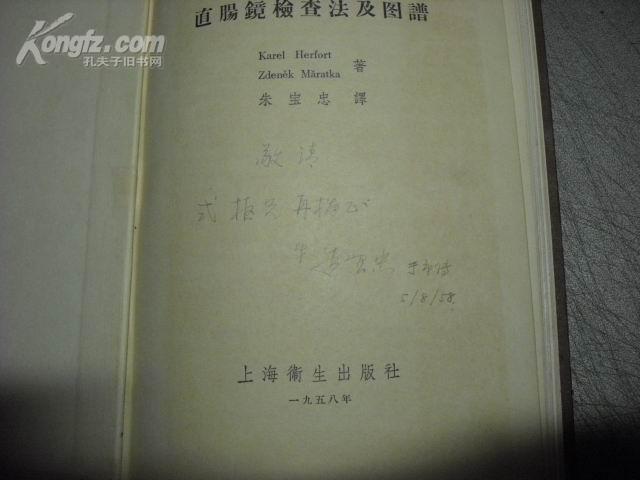 直肠镜检查法及图谱 (精装彩色58年1版1印3800册)签赠本