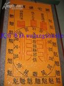 《灵宝镇宅图挂轴》(绫裱 150×50cm)