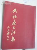 毛笔盖章签名《 吴柏森书法集 》上海市书法家协会理事