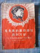 毛主席的革命路线胜利万岁——党内两条路线斗争大事记(1921-1967)8品见描述