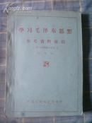 学习毛泽东思想参考资料索引[第一至第四辑合订本](送审稿)油印本 8.5品