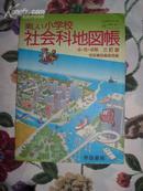 楽しい小学校社会科地図帐(日本小学教科书,三订版)
