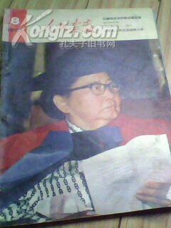 人民画报 1981年10期