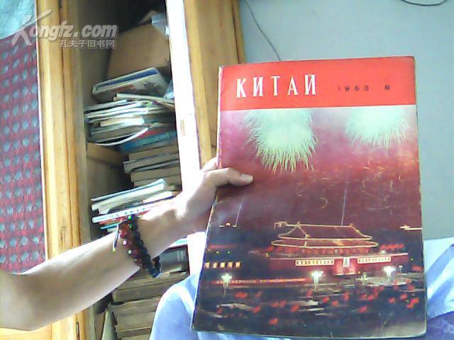人民画报 1968年第6期【代售】(俄文版)