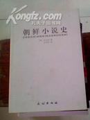 朝鲜小说史