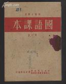 国语课本第六册