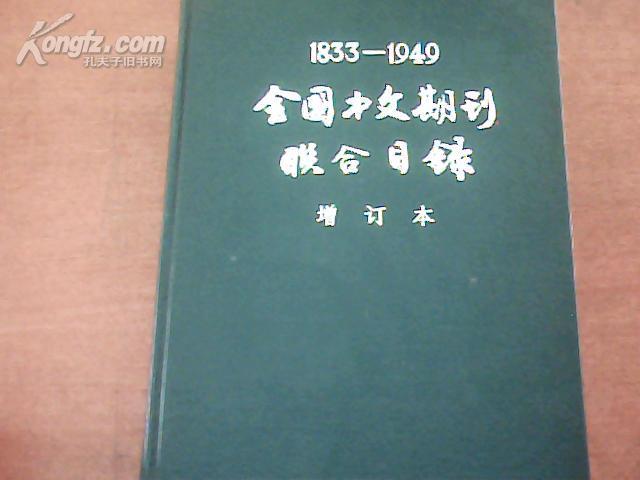 全国中文期刊联合目录 1833—1949(增订本)(16开精装 馆藏书)