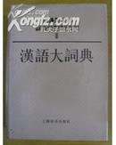 汉语大词典【第1---12册、另附索引1册16开精装~共13册】