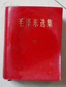 毛泽东选集[一卷本]红塑封64开