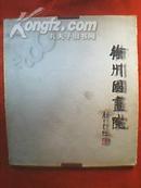 徐州国画院作品集(1980-2000)