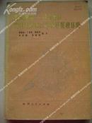 四川峨眉---甘洛地区震旦纪地层古生物及沉积环境 签名本