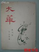 大华杂志(存3册)