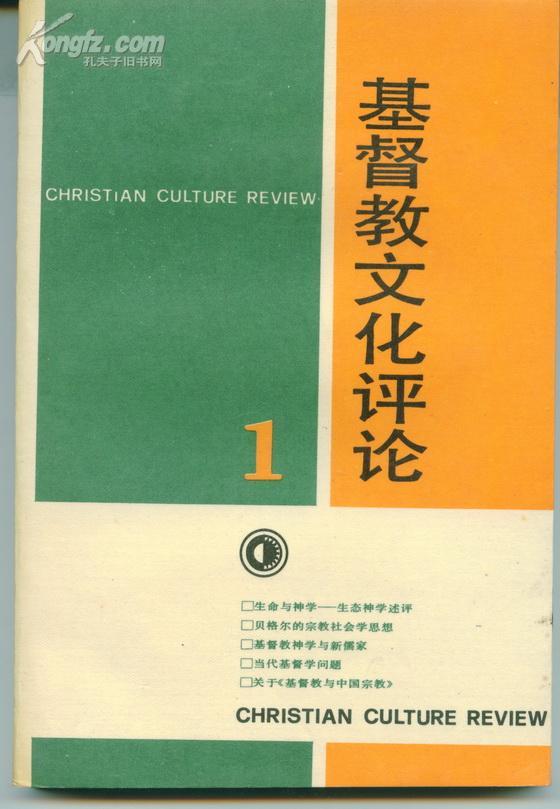 基督教文化评论 1      卖家包邮