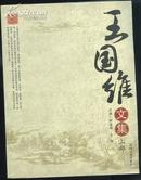 王国维文集(上下)