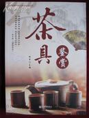茶具鉴赏(精典茶文化系列丛书 平装本)