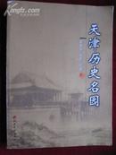 天津历史名园
